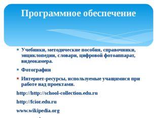 Учебники, методические пособия, справочники, энциклопедии, словари, цифровой