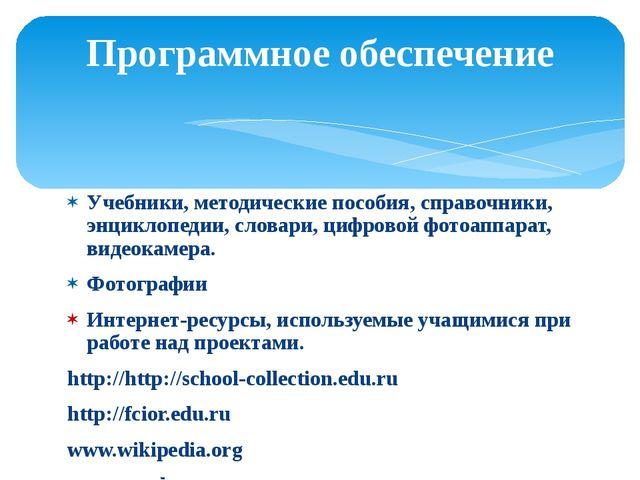 Учебники, методические пособия, справочники, энциклопедии, словари, цифровой...