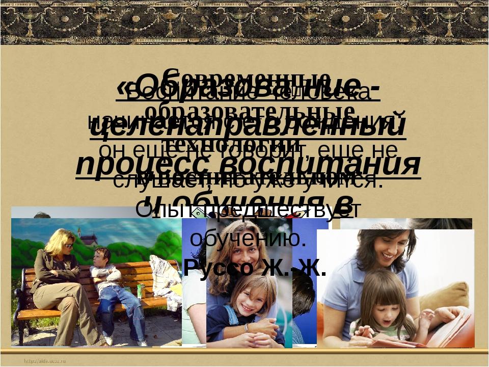 Современные образовательные технологии в воспитательном процессе. «Образова́н...