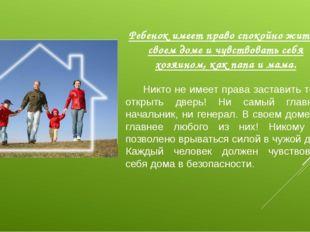 Ребенок имеет право спокойно жить в своем доме и чувствовать себя хозяином, к