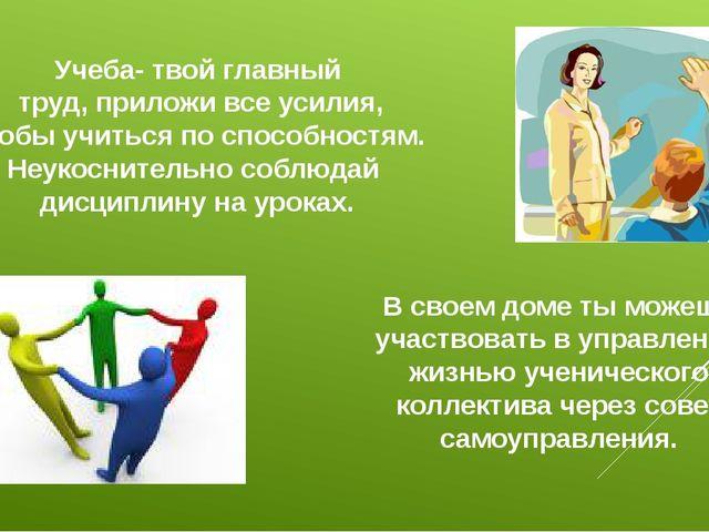 Учеба- твой главный труд, приложи все усилия, чтобы учиться по способностям....