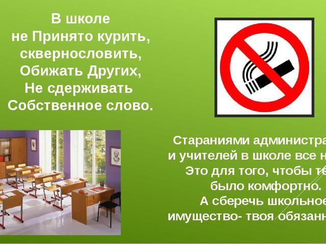 В школе не Принято курить, сквернословить, Обижать Других, Не сдерживать Собс...