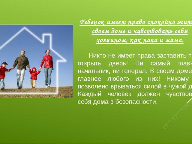 Ребенок имеет право спокойно жить в своем доме и чувствовать себя хозяином, к...