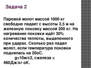 Задача 2 Паровой молот массой 1000 кг свободно падает с высоты 2,5 м на желез