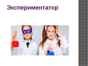 Экспериментатор