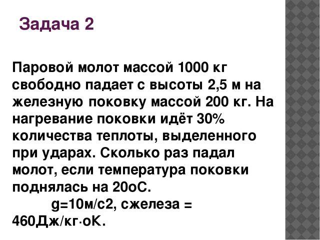 Задача 2 Паровой молот массой 1000 кг свободно падает с высоты 2,5 м на желез...