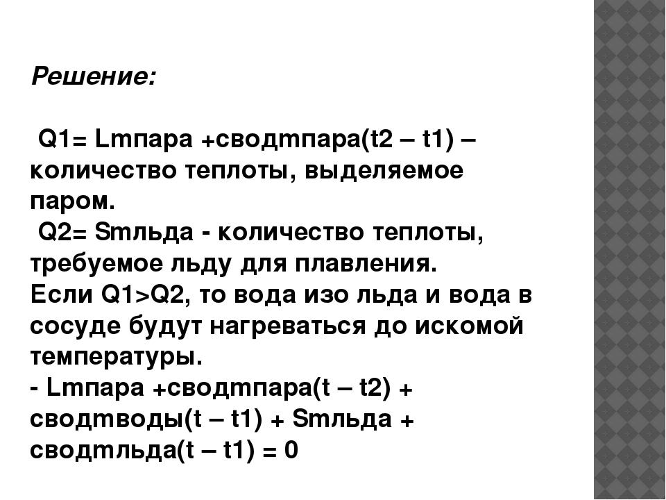 Решение: Q1= Lmпара +cводmпара(t2 – t1) – количество теплоты, выделяемое пар...