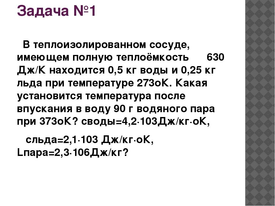 Задача №1 В теплоизолированном сосуде, имеющем полную теплоёмкость 630 Дж/К н...