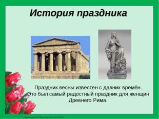 История праздника Праздник весны известен с давних времён. Это был самый радо