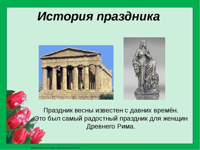 История праздника Праздник весны известен с давних времён. Это был самый радо...
