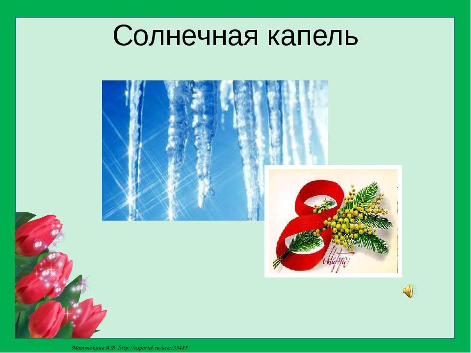 Солнечная капель Матюшкина А.В. http://nsportal.ru/user/33485