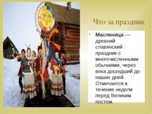 Что за праздник масленица ? Масленица— древний славянский праздник с многоч