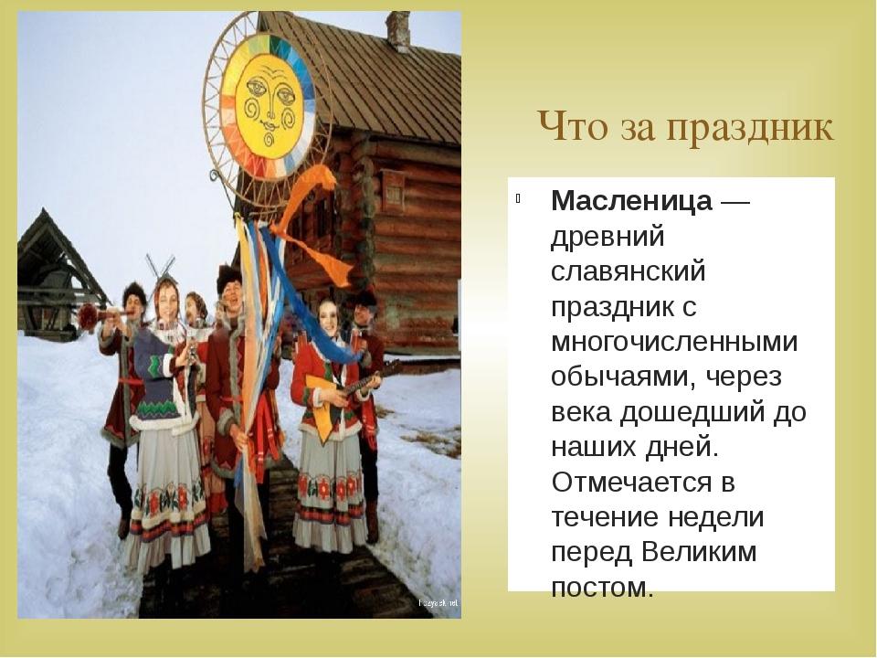 Что за праздник масленица ? Масленица— древний славянский праздник с многоч...