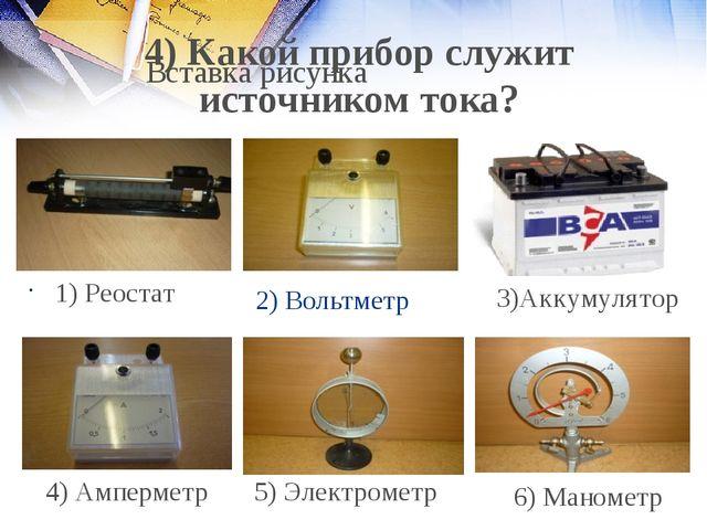 2) Вольтметр 1) Реостат 4) Амперметр 5) Электрометр 6) Манометр 4) Какой приб...