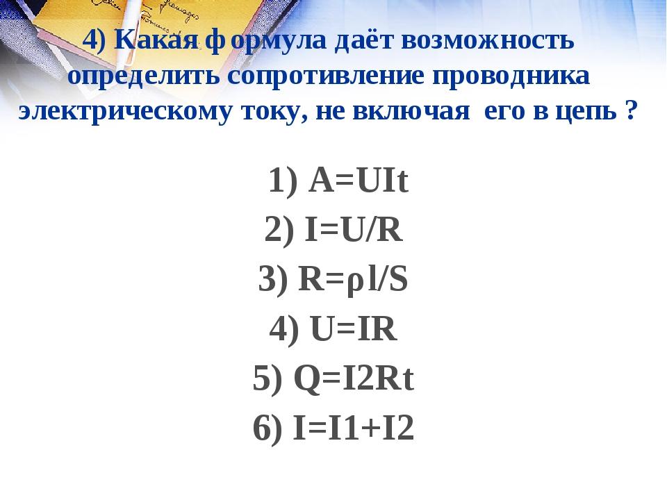 4) Какая формула даёт возможность определить сопротивление проводника электри...