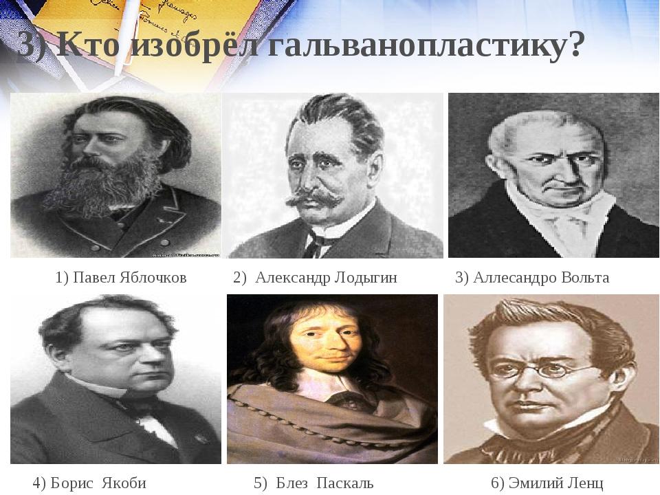 2) Александр Лодыгин 1) Павел Яблочков 6) Эмилий Ленц 5) Блез Паскаль 4) Бори...