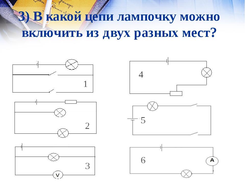 3) В какой цепи лампочку можно включить из двух разных мест? 1 2 3 4 5 6 1 3...