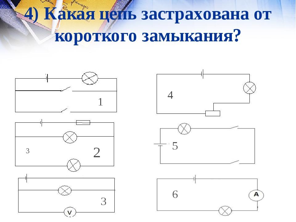 4) Какая цепь застрахована от короткого замыкания? 1 2 3 4 5 6 2 1 5 6 4 2 3
