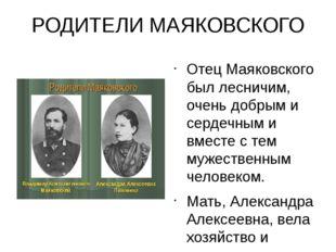 РОДИТЕЛИ МАЯКОВСКОГО Отец Маяковского был лесничим, очень добрым и сердечным