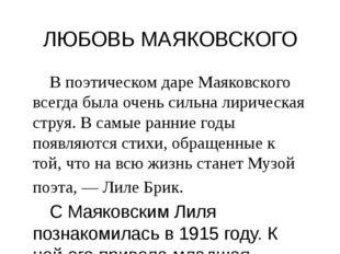 ЛЮБОВЬ МАЯКОВСКОГО В поэтическом даре Маяковского всегда была очень сильна л