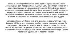 Осенью 1928 года Маяковский опять едет в Париж. Помимо чисто литературных дел