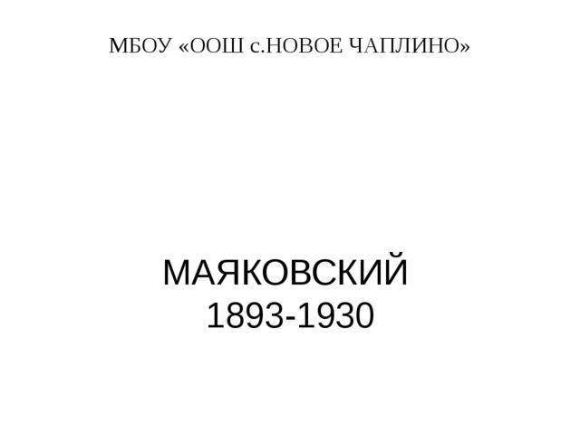 МБОУ «ООШ с.НОВОЕ ЧАПЛИНО» МАЯКОВСКИЙ 1893-1930