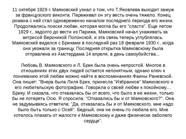 11 октября 1929 г. Маяковский узнал о том, что Т.Яковлева выходит замуж за фр...