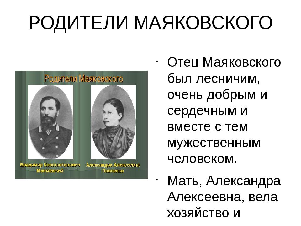 РОДИТЕЛИ МАЯКОВСКОГО Отец Маяковского был лесничим, очень добрым и сердечным...