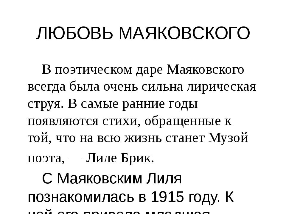 ЛЮБОВЬ МАЯКОВСКОГО В поэтическом даре Маяковского всегда была очень сильна л...