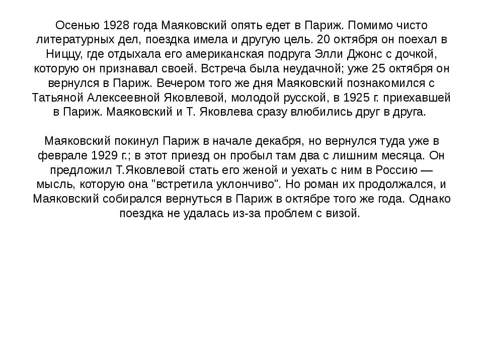 Осенью 1928 года Маяковский опять едет в Париж. Помимо чисто литературных дел...