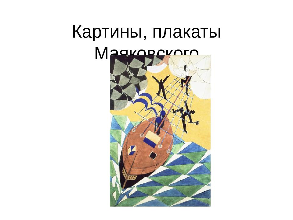Картины, плакаты Маяковского
