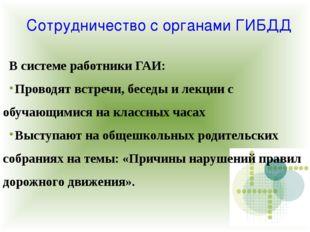 Сотрудничество с органами ГИБДД В системе работники ГАИ: Проводят встречи, бе