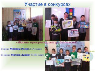 Участие в конкурсах «Жизнь прекрасна, когда безопасна! II место Мишина Юлия 3