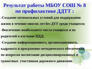Результат работы МБОУ СОШ № 8 по профилактике ДДТТ : -Создание оптимальных ус