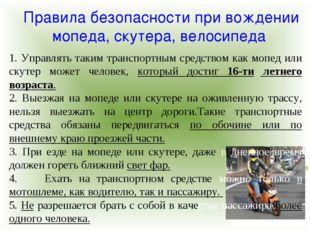 Правила безопасности при вождении мопеда, скутера, велосипеда 1. Управлять т