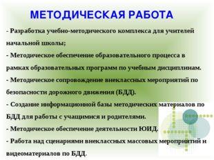 МЕТОДИЧЕСКАЯ РАБОТА - Разработка учебно-методического комплекса для учителей