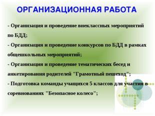 ОРГАНИЗАЦИОННАЯ РАБОТА - Организация и проведение внеклассных мероприятий по