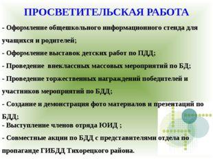 ПРОСВЕТИТЕЛЬСКАЯ РАБОТА - Оформление общешкольного информационного стенда для