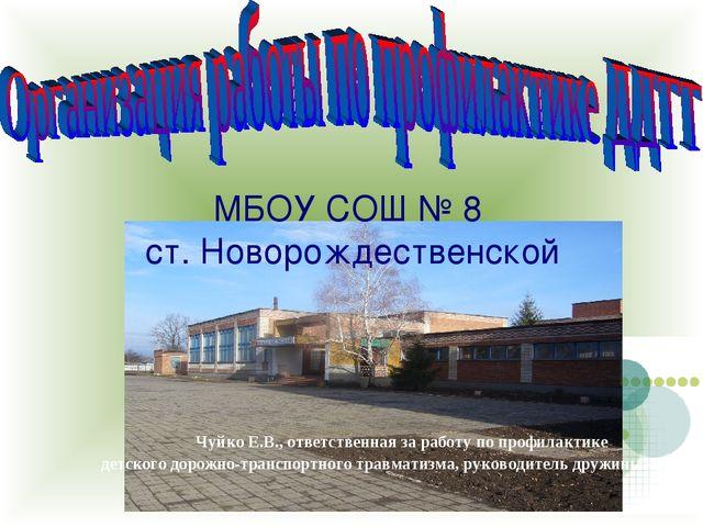 МБОУ СОШ № 8 ст. Новорождественской Чуйко Е.В., ответственная за работу по п...