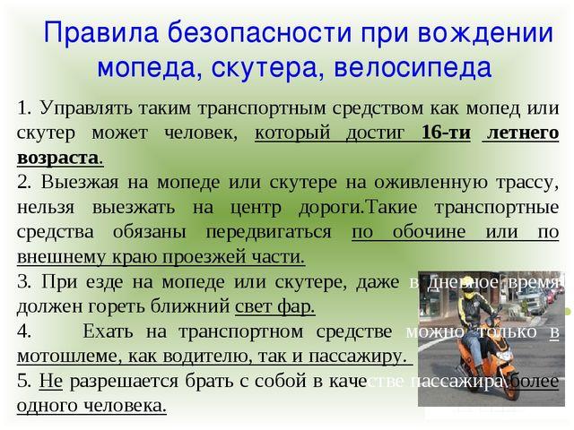Правила безопасности при вождении мопеда, скутера, велосипеда 1. Управлять т...