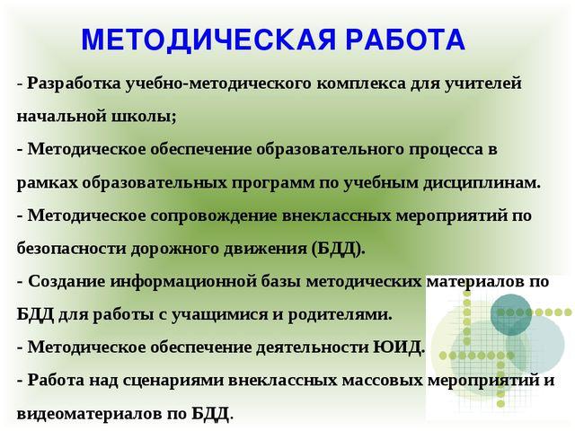 МЕТОДИЧЕСКАЯ РАБОТА - Разработка учебно-методического комплекса для учителей...