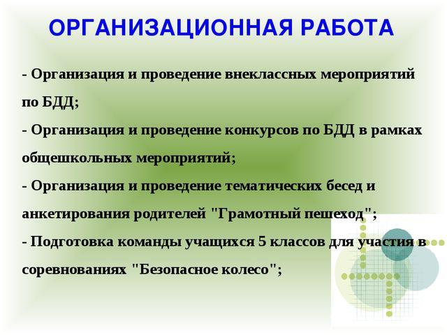 ОРГАНИЗАЦИОННАЯ РАБОТА - Организация и проведение внеклассных мероприятий по...