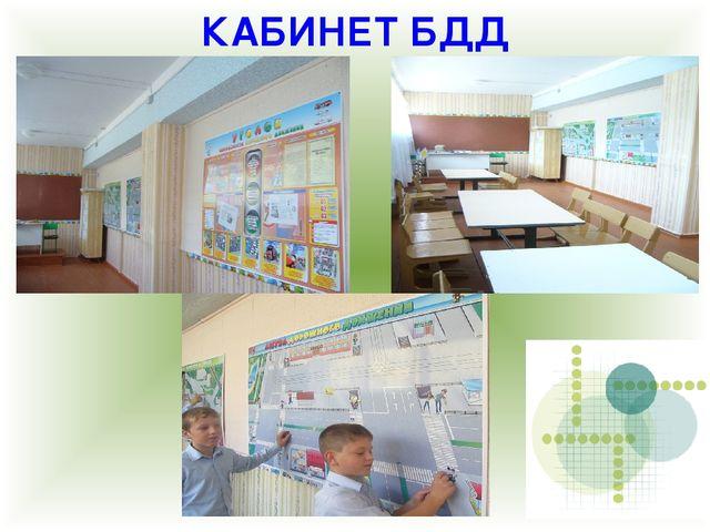 КАБИНЕТ БДД