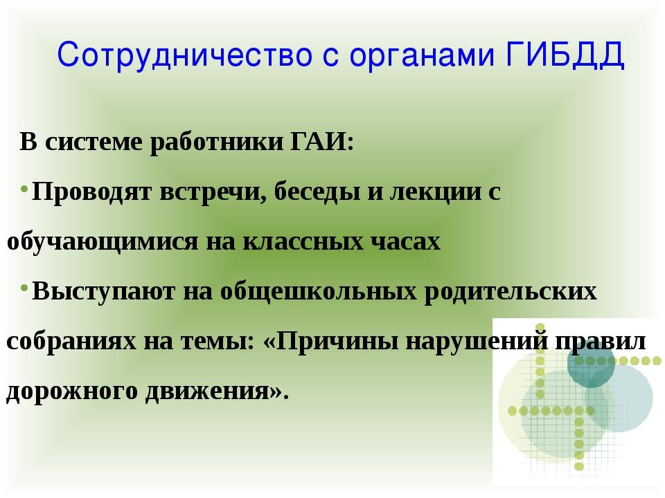 Сотрудничество с органами ГИБДД В системе работники ГАИ: Проводят встречи, бе...