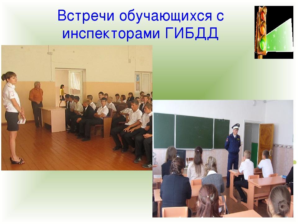 Встречи обучающихся с инспекторами ГИБДД
