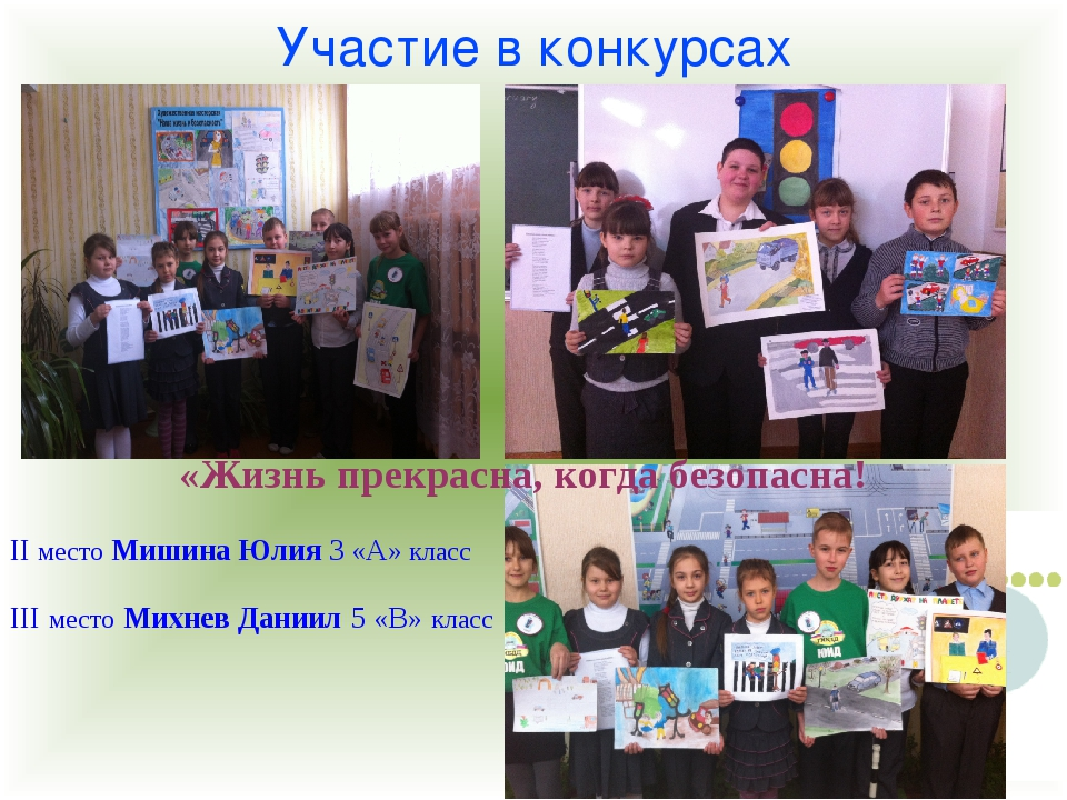Участие в конкурсах «Жизнь прекрасна, когда безопасна! II место Мишина Юлия 3...