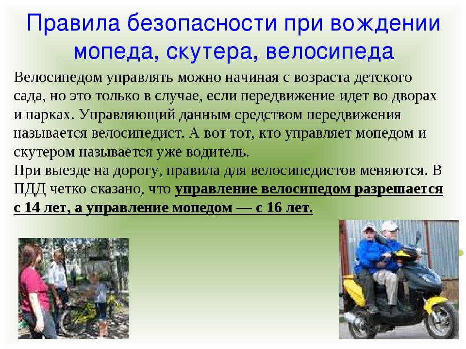Правила безопасности при вождении мопеда, скутера, велосипеда Велосипедом упр...