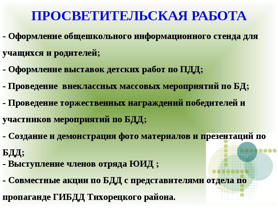 ПРОСВЕТИТЕЛЬСКАЯ РАБОТА - Оформление общешкольного информационного стенда для...