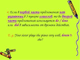 4. Если в первой части предложения нет указанных в 3 пункте глаголов, то во в