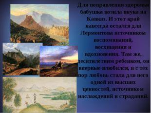 М Для поправления здоровья бабушка возила внука на Кавказ. И этот край навсе